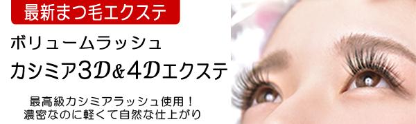 ボリュームラッシュ カシミア 3D・4D エクステ